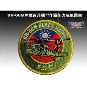 UH-60M黑鷹直升機全作戰能力成軍臂章